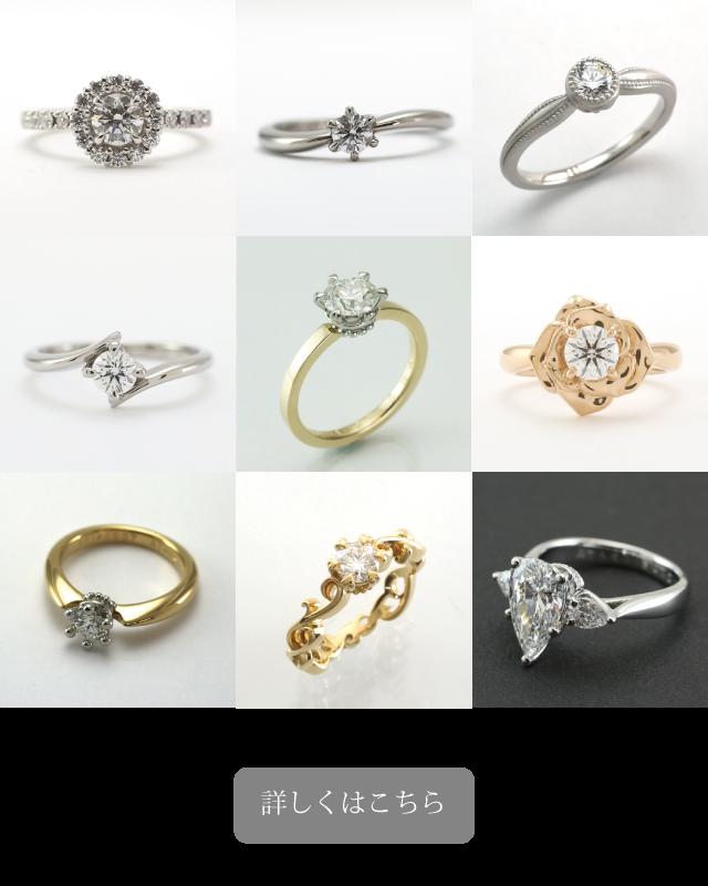 婚約指輪のご案内