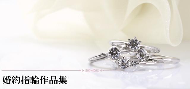 婚約指輪作品集
