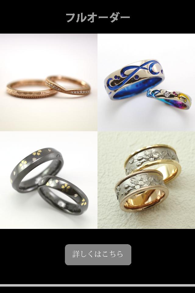 フルオーダー結婚指輪のご案内