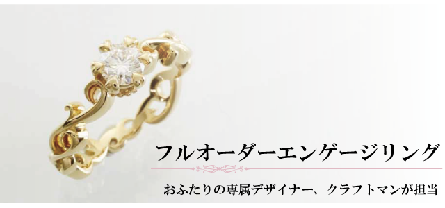 婚約指輪オーダーメイド