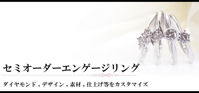 婚約指輪セミオーダー