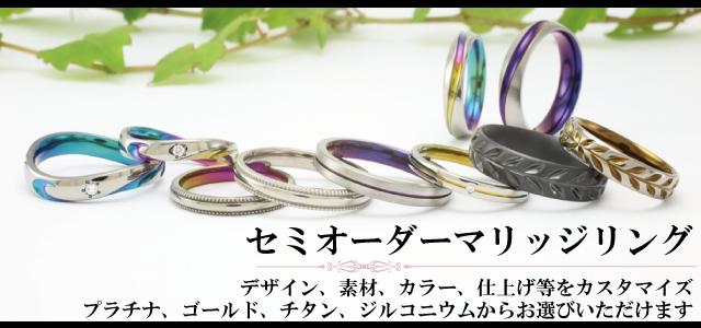 結婚指輪セミオーダー