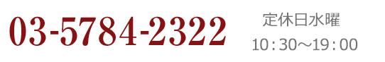 03-5784-2322